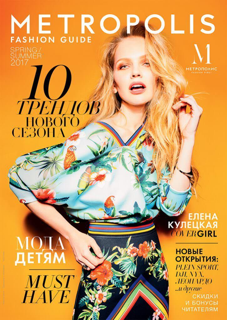 ЕВГЕНИЯ ВОРОНОВА – Metropolis Cover Story with Elena Kuletskaya by Timofey Kolesnikov – EVGENIA VORONOVA