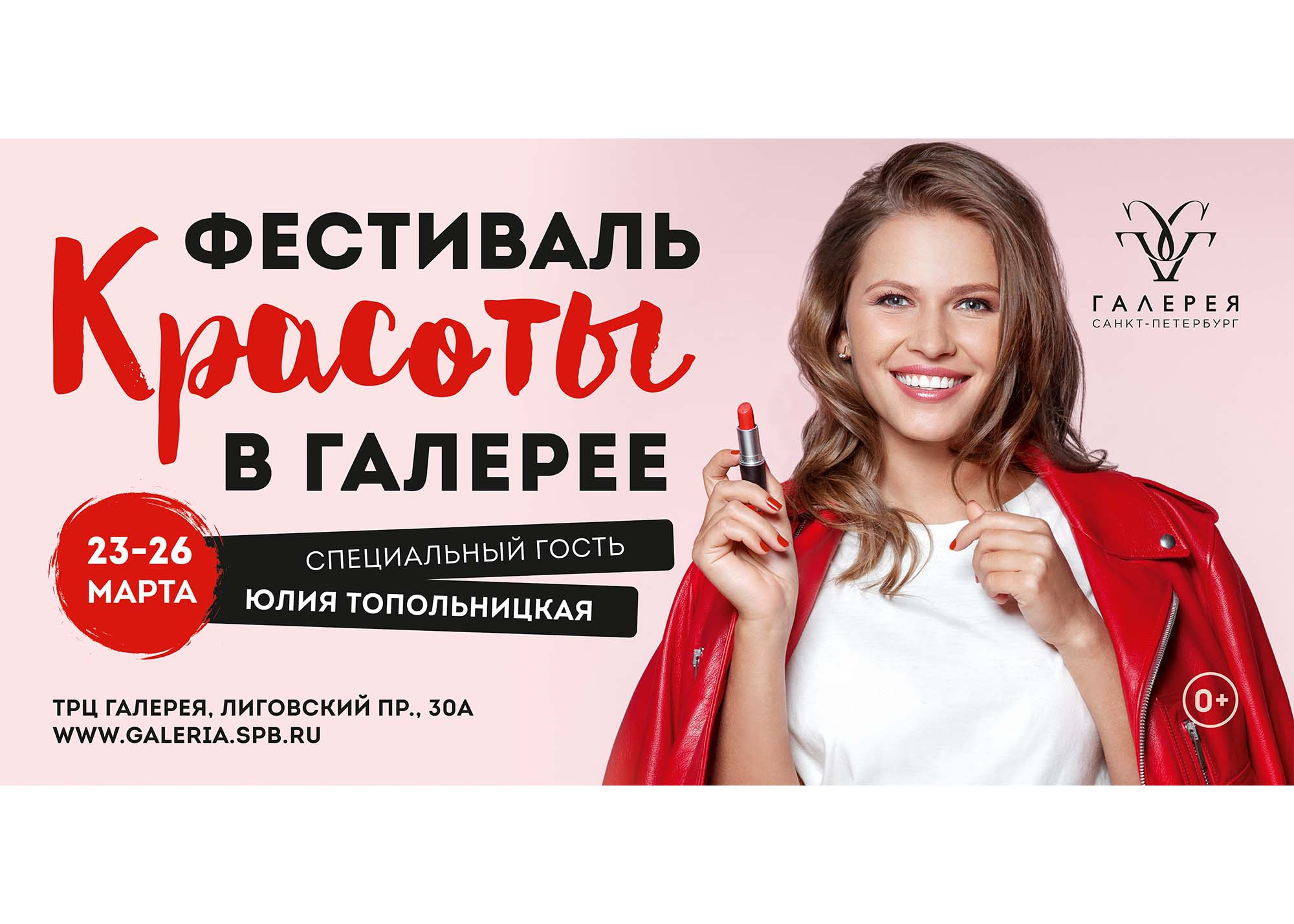 ЕВГЕНИЯ ВОРОНОВА – Galeria Beauty Week with Julia Topolnitskaya – EVGENIA VORONOVA